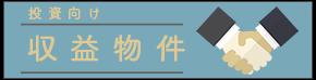 """川越市、狭山市、所沢市を中心とした収益物件の情報""""></a> </div> <br><div class="""