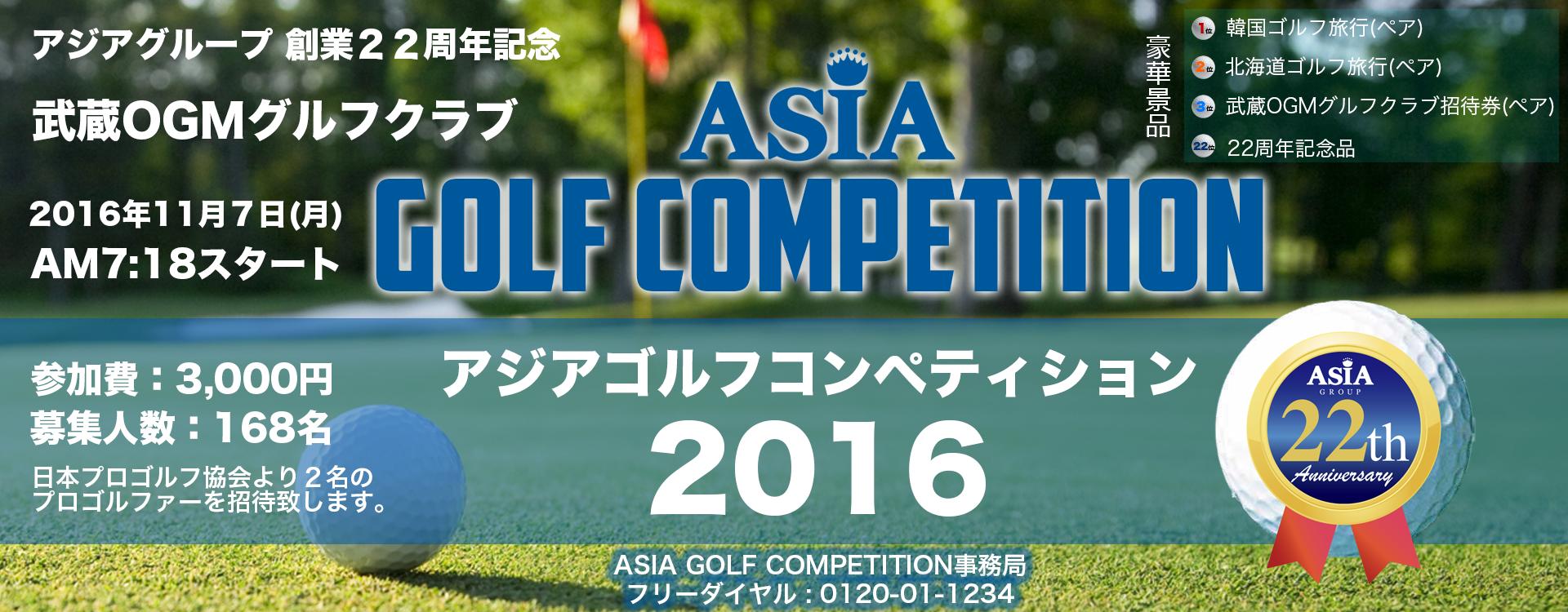 アジアゴルフコンペ 2016年