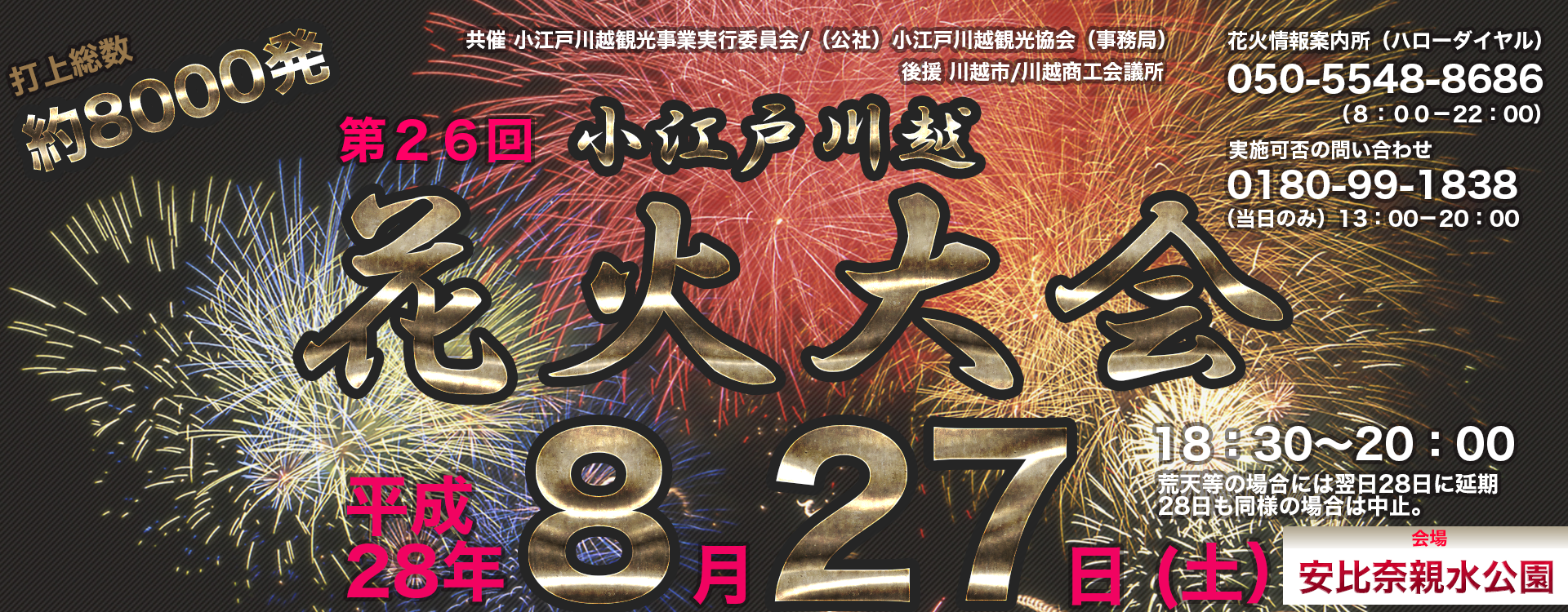 2016年 小江戸川越花火大会