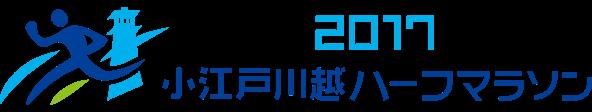 小江戸川越ハーフマラソン 2017 ロゴ
