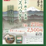 狭山茶パウダー