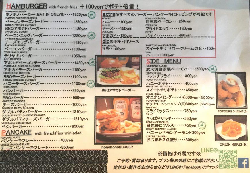 バーガーカフェ― ホノホノ メニュー
