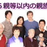 狭山市市街化調整区域 開発許可6親等以内の親族 イメージ画像