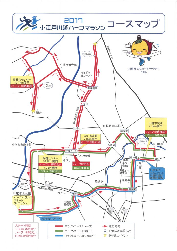 小江戸川越ハーフマラソン 2017 コースマップ