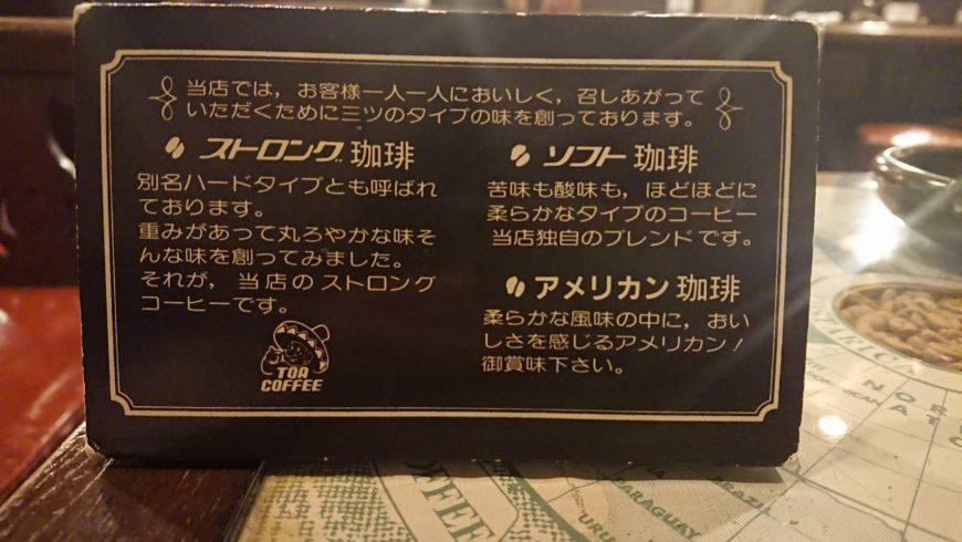 東京堂喫茶