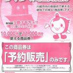 川越商品券ポスター2016