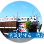 狭山市新狭山 武蔵野うどん竹國 アイキャッチ画像