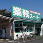 業務スーパー東村山店 徒歩4分(周辺)