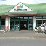 スーパーマルエツ清瀬中里店 徒歩14分(周辺)