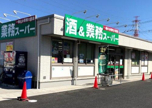 業務スーパー新狭山店(周辺)