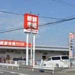 新鮮市場狭山ヶ丘店(周辺)