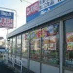 ビッグ・エー東久留米下里店 徒歩5分(周辺)