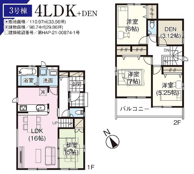 4LDK+DEN(間取)
