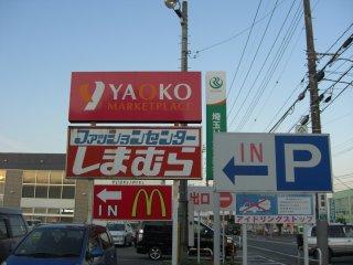 ヤオコー高麗川店(周辺)