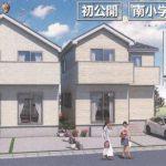 新築一戸建て 狭山市水野 1号棟 2,490万円【動画あり】