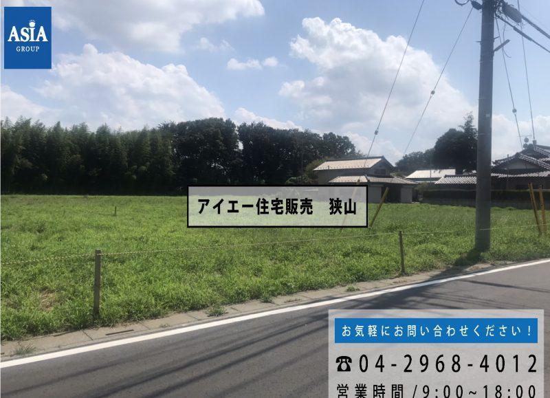 土地 川越市安比奈新田No.5区画 1,030万円