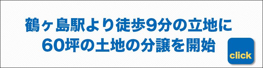 """""""川越市の土地、天沼新田に分譲中"""""""