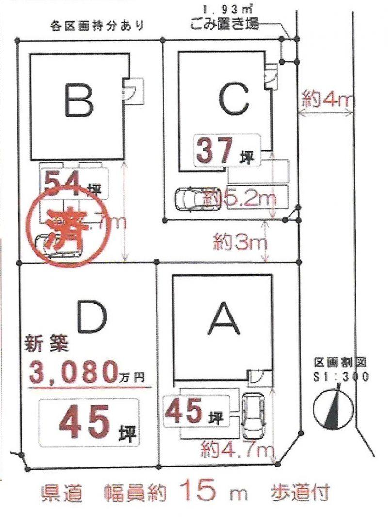 新築一戸建て 飯能市岩沢 C号棟 2,980万円
