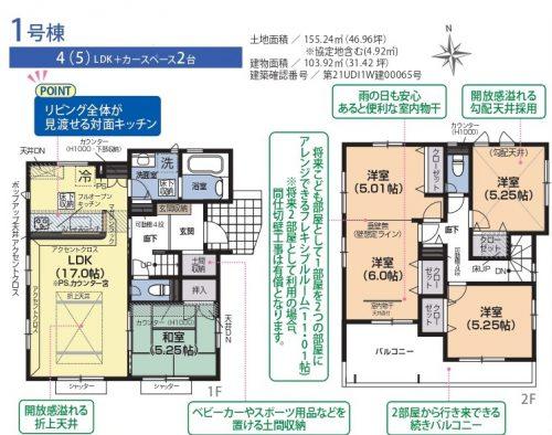 4(5)LDK(間取)