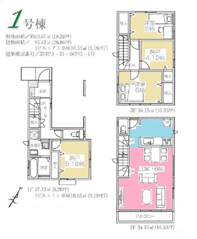 3SLDK(間取)