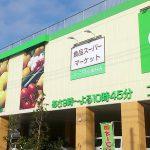 スーパーコープ花小金井店 徒歩3分(周辺)