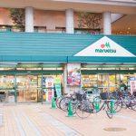 マルエツ所沢御幸町店 徒歩2分(周辺)