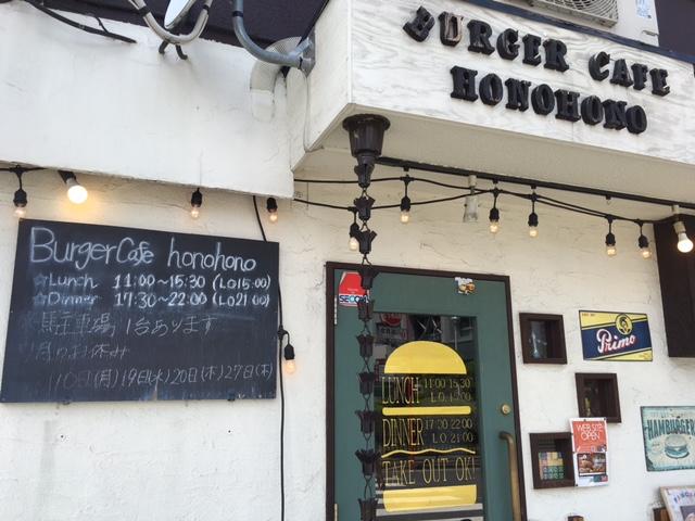 バーガーカフェ ホノホノ 外観
