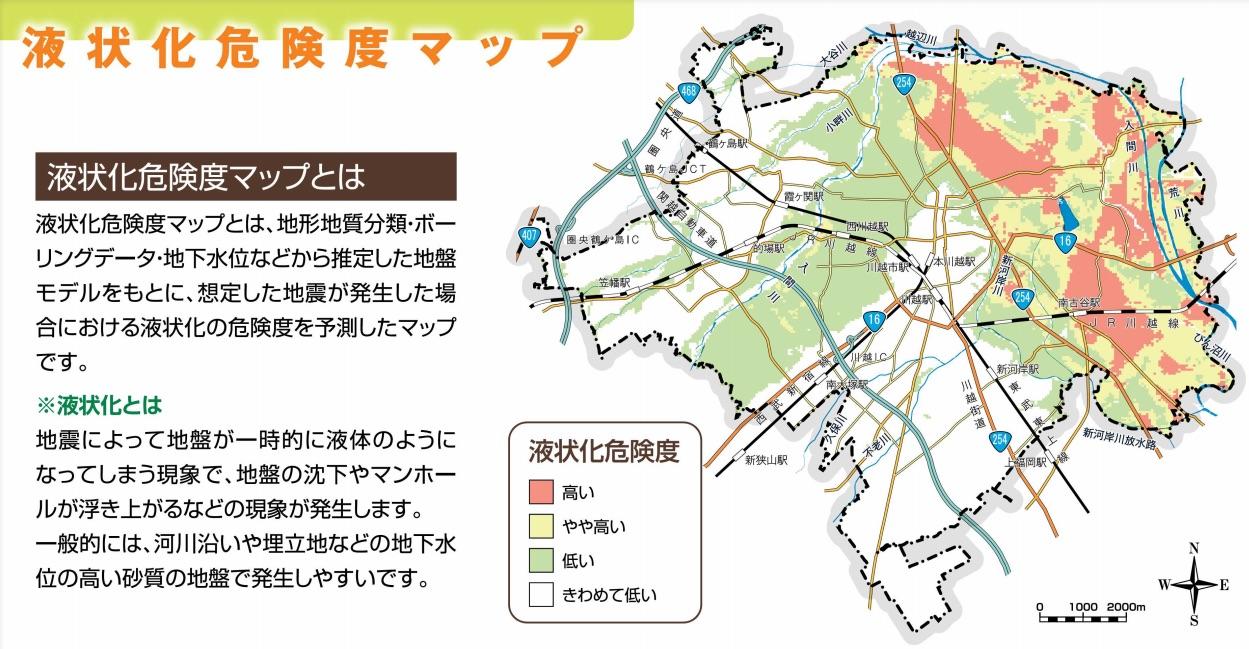 川越 市 ハザード マップ 色々なハザードマップを見てみよう!!!【川越市を例に解説】