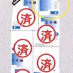 新築一戸建て 所沢市上新井 区画図(間取)